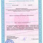 Лицензии нашего медицинского центра
