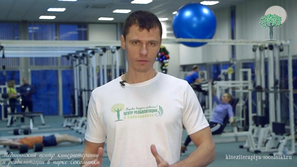 Инструктор-кинезиотерапевт Андрей Зайцев