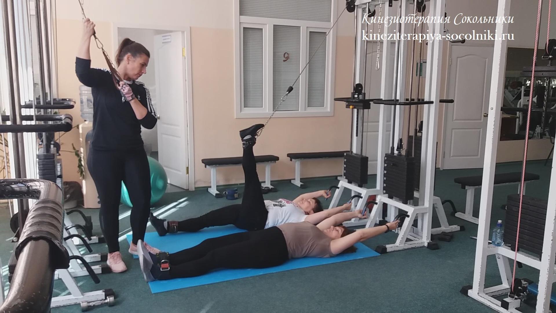 Кинезитерапия упражнения. Оздоровительный центр кинезиотерапии и реабилитации в парке Сокольники в Москве.