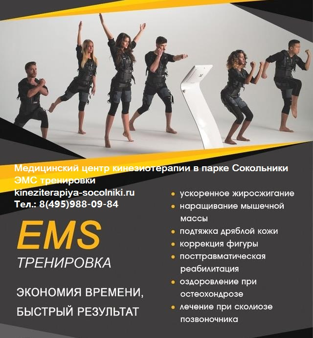 эмс тренировки, емс тренировки, эмс тренировки в москсе, емс тренировки в москве, эмс тренировки москва, емс тренировки москва, эмс тренировки сокольники, емс тренировки сокольники, парк сокольники,фитнес для ленивых, фитнесклуб