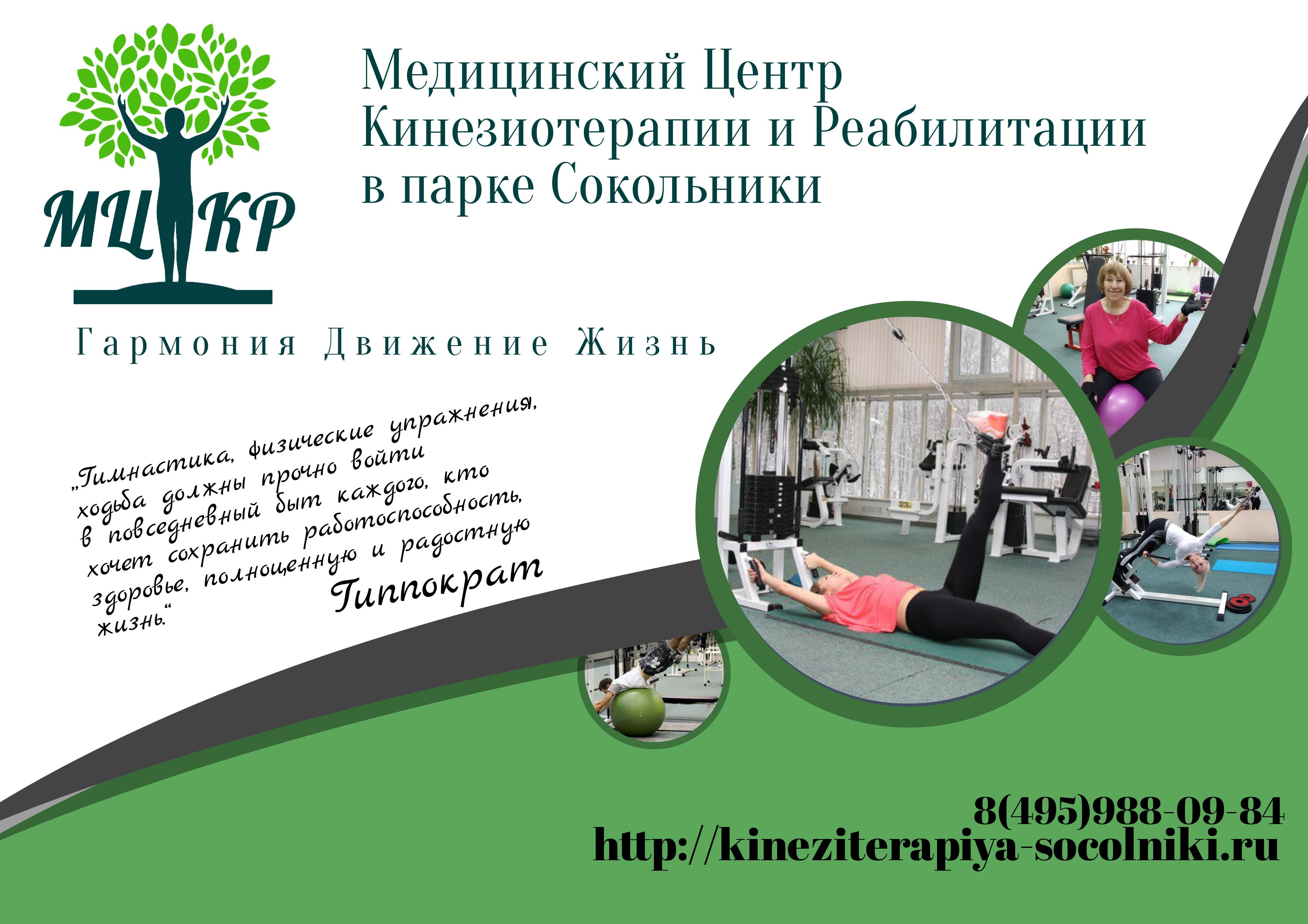 Медицинский центр Кинезиотерапии и Реабилитации в парке Сокольники.